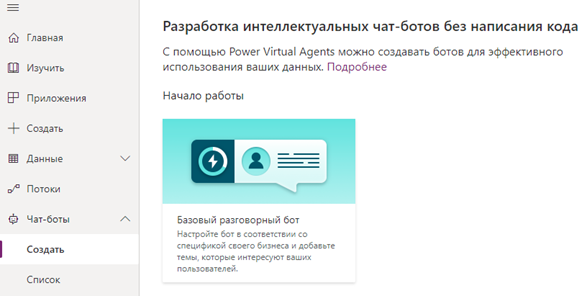 Бизнес чат-боты в Microsoft Teams